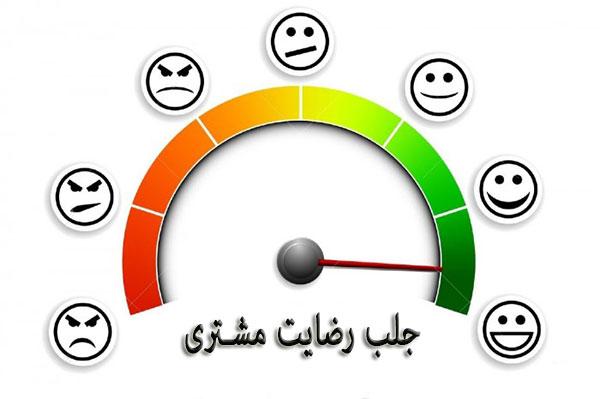 Image result for مشتری مداری اینترنتی