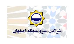 شرکت مترو منطقه اصفهان