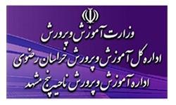 آموزش پرورش ناحیه 5 مشهد