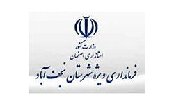 فرمانداری نجف آباد اصفهان