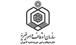 اداره اوقاف ناحیه 3 تهران