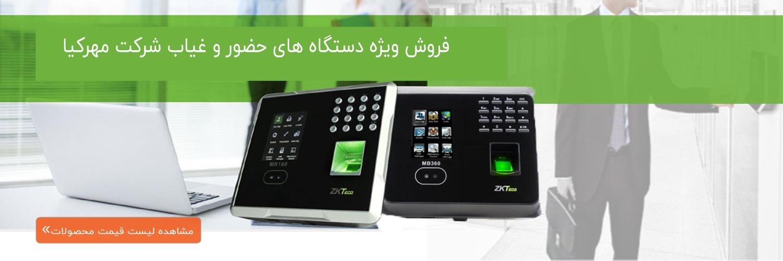 فروش ویژه دستگاه های حضور و غیاب شرکت مهرکیا